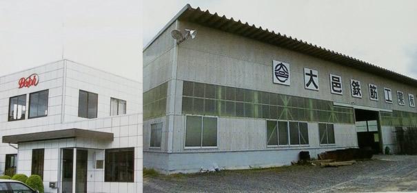 大邑鉄筋工業 有限会社