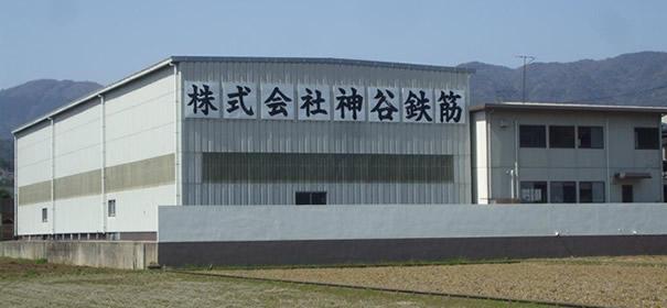 株式会社 神谷鉄筋